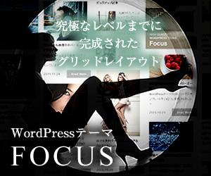 TCD focus ワードプレス テンプレート