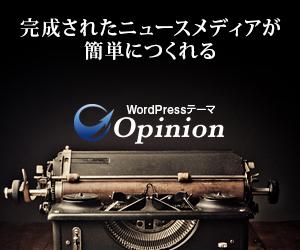 TCD opinion ワードプレス テンプレート