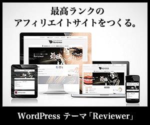 TCD reviewer ワードプレス テンプレート